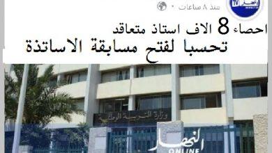 Photo of احضاء 8الاف استاذ متعاقد في قطاع التربية