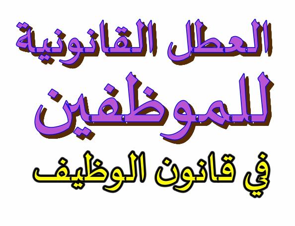 Photo of العطل القانونية في الوظيف العمومي