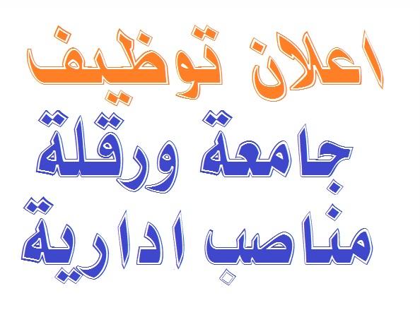 Photo of اعلان توظيف جامعة قاصدي مرباح ورقلة