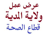 Photo of المؤسسة الصحة الجوارية الشهبونية بالمدية عن فتح مسابقة توظيف