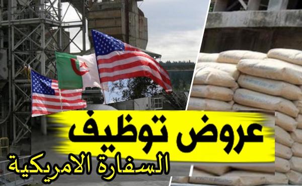 Photo of مناصب شاغرة بالسفارة الامريكية