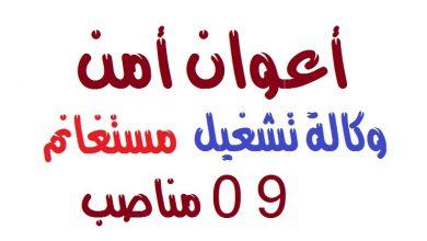 Photo of عرض عم اعوان أمن