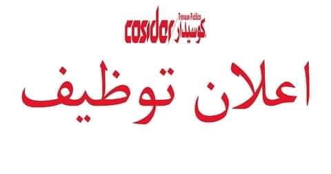 Photo of عرض عمل شركة كوسيدار ولاية المسيلة