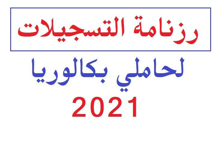 Photo of رزنامة التسجيلات الجامعية لحاملي بكالوريا 2021