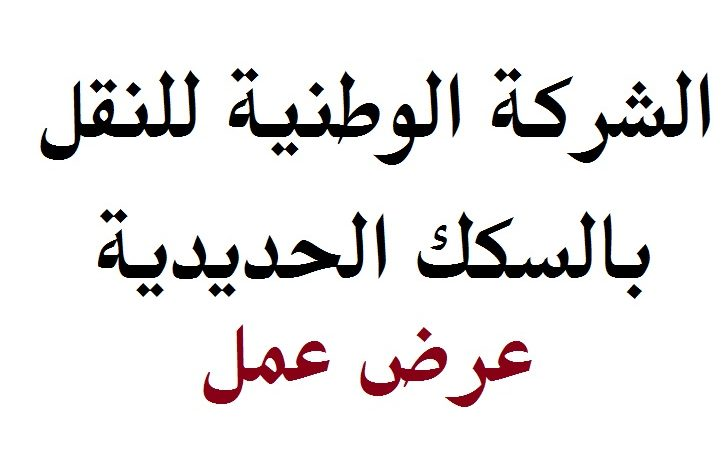 Photo of مناصب عمل  بولاية الجلفة الشركة الوطنية السكك الحديدة
