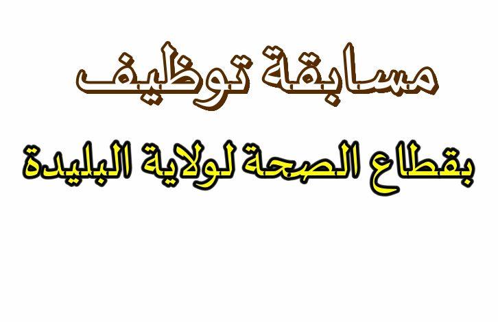 Photo of مسابقة توظيف بقطاع الصحة لولاية البليدة