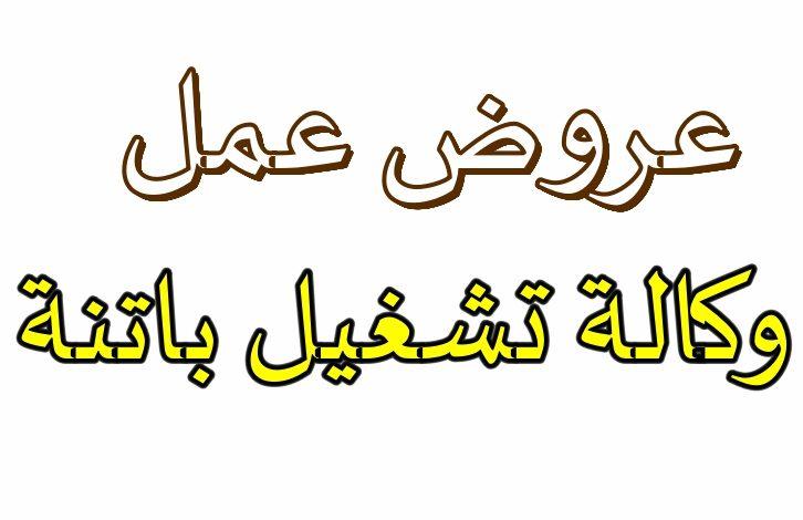 Photo of عروض عمل ولاية باتنة نقاوش
