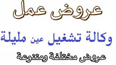 Photo of عروض عمل عين مليلة ام البواقي