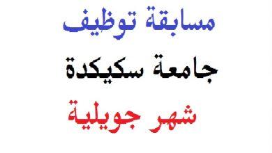 Photo of اعلان توظيف بجامعة سكيكدة