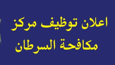 Photo of اعلان توظيف مركز مكافحة السرطان الوادي