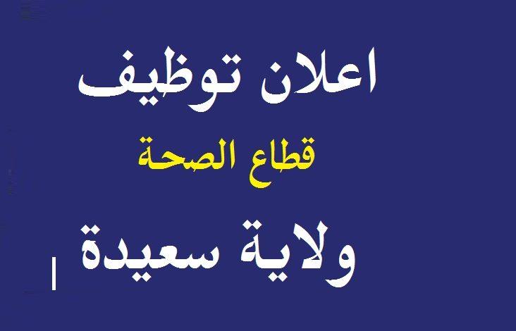 Photo of اعلان توظيف قطاع الصحة سعيدة