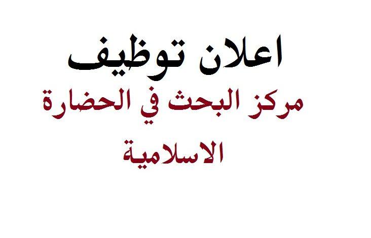 Photo of اعلان توظيف مركز البحث في العلوم والحضارة الاسلامية الاغواط
