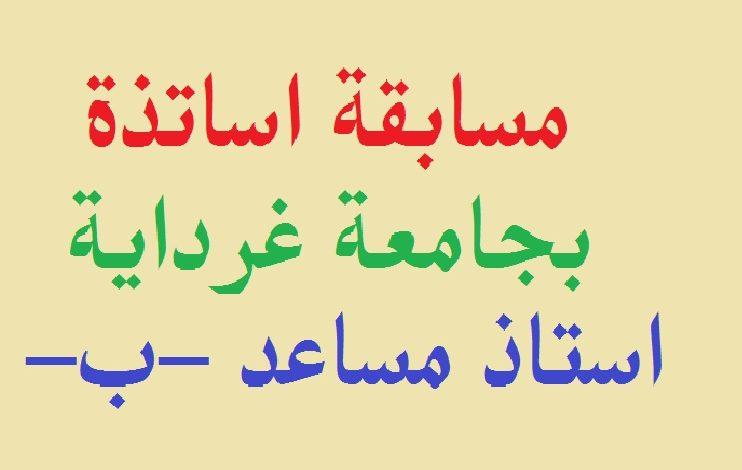 Photo of اعلان توظيف اساتذة  جامعة غرداية