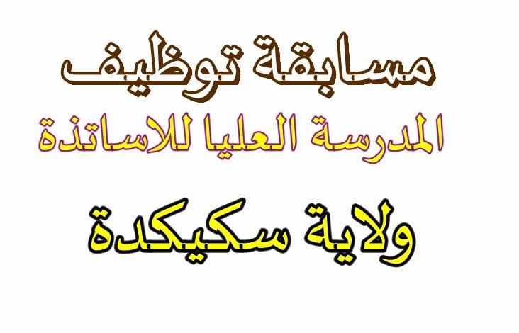 Photo of اعلان توظيف استاذ مساعد قسم ب المدرسة العليا للاساتذة سكيكدة