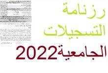 Photo of رزنامة التسجيلات الجامعية 2022