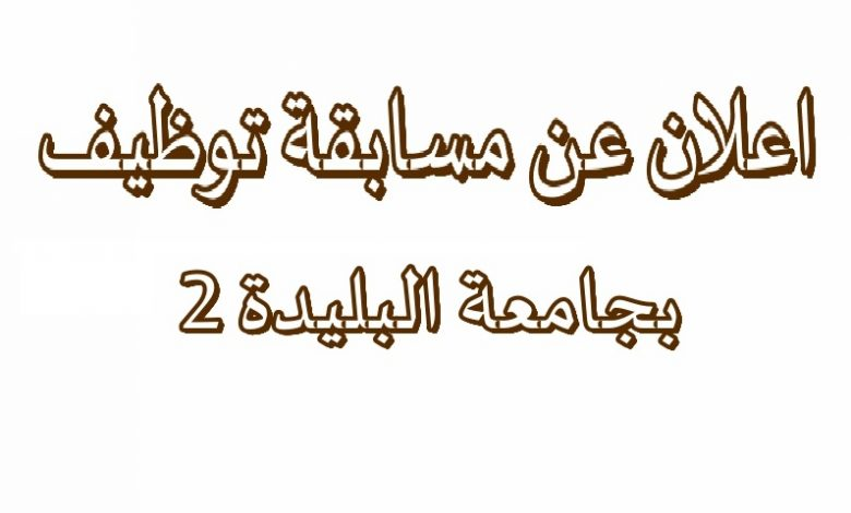 Photo of اعلان عن مسابقة توظيف بجامعة البليدة 2