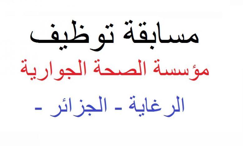 Photo of اعلان عن مسابقة توظيف بالصحة الجوارية رغاية