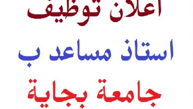 Photo of اعلان توظيف اساتذة بجامعة بجاية