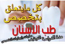 Photo of تخصص طب الأسنان Medecine dentaire