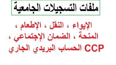 Photo of ملفات التسجيلات الجامعية الإيواء ، النقل ، الإطعام ، المنحة ، الضمان الإجتماعي