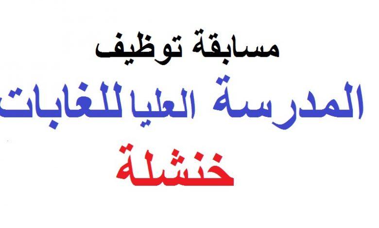 Photo of اعلان عن مسابقة بالمدرسة الوطنية العليا للغابات