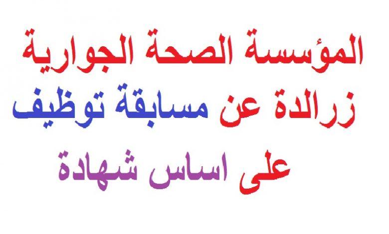 Photo of المؤسسة الصحة الجوارية زرالدة عن مسابقة توظيف على اساس شهادة