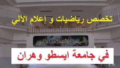 Photo of تخصص رياضيات و إعلام الآلي في جامعة ايسطو وهران