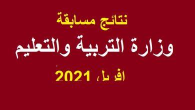 Photo of نتائج مسابقة وزارة التربية