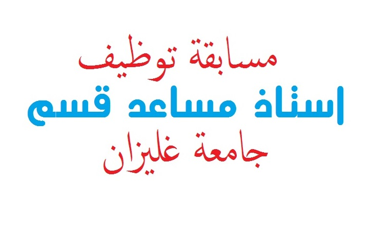 Photo of اعلان توظيف استاذ مساعد بجامعة غليزان