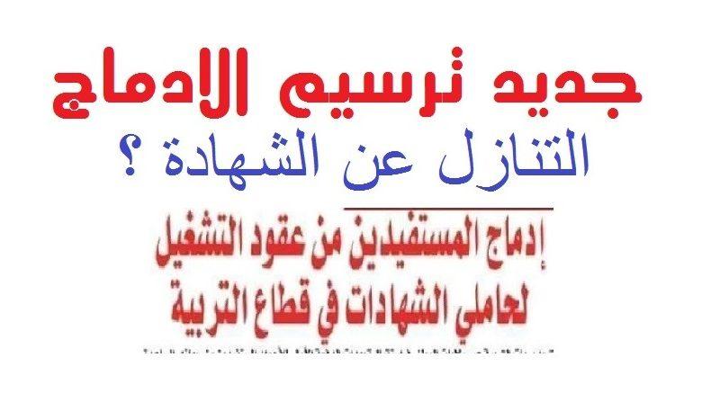 Photo of ادماج المستفيدين من عقود الادماج لحاملي الشهادات