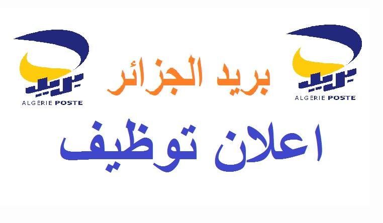 Photo of اعلان توظيف ببريد الجزائر لولاية ورقلة
