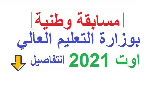 Photo of اعلان توظيف بوزارة التعليم العالي والبحث العلمي