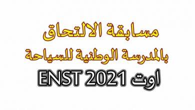 Photo of المسابقة الوطنية للالتحاق بالمدرسة الوطنية العليا للسياحةENST