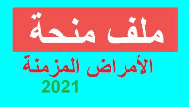 Photo of ملف منحة الأمراض المزمنة 2021