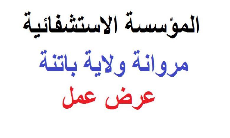 Photo of تعلن المؤسسة العمومية الاستشفائية نمر مروانة باتنة عن توظيف