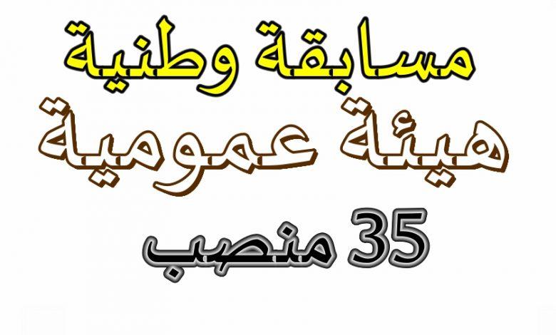 Photo of توظيف هيئـــــة هــــــامة للــــــــدولــــة