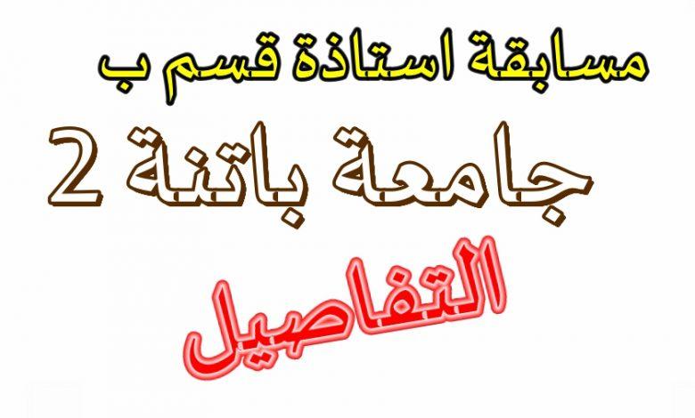 Photo of اعلان توظيف بجامعة باتنة 2
