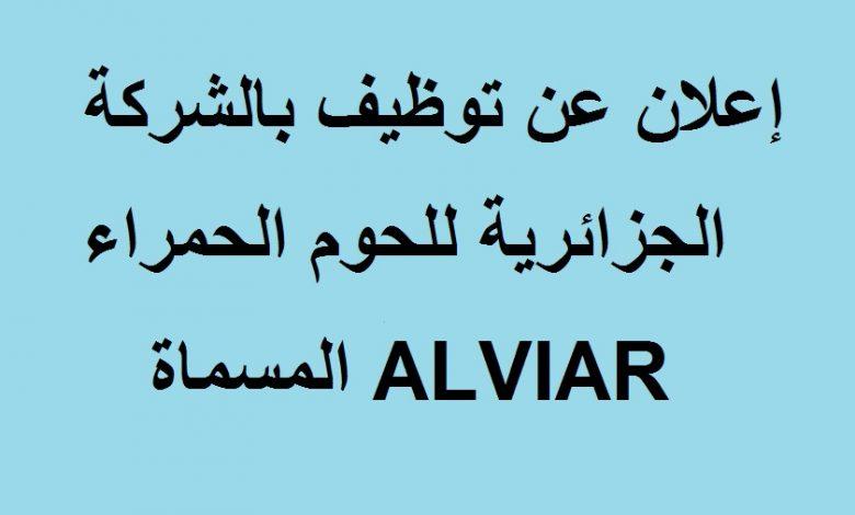 Photo of إعلان عن توظيف بالشركة الجزائرية للحوم الحمراء المسماة ALVIAR
