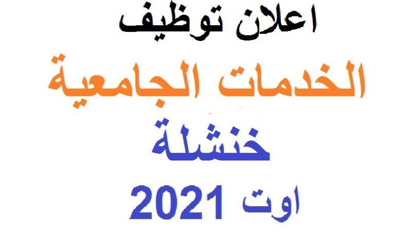 Photo of اعلان توظيف بالخدمات الجامعية خنشلة