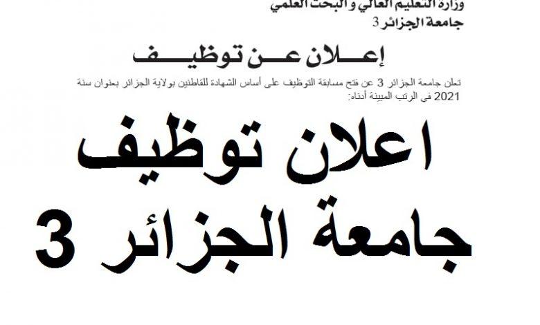Photo of إعلان عن توظيف على أساس الشهادة بجامعة الجزائر 3 بدالي إبراهيم بالجزائر العاصمة