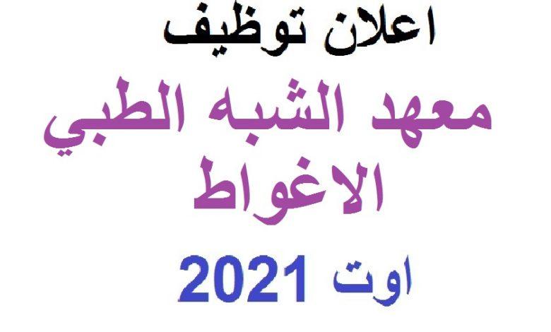 Photo of اعلان توظيف معهد الشبه الطبي الاغواط