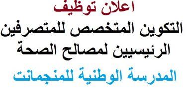 Photo of اعلان توظيف بالمدرسة الوطنية للمناجمنت رتبة متصرفين رئيسين