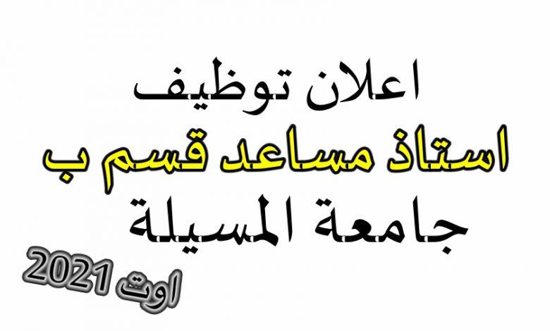 Photo of اعلان توظيف جامعة محمد بوضياف المسيلة