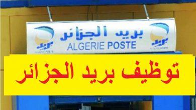 Photo of اعلان توظيف بريد الجزائر