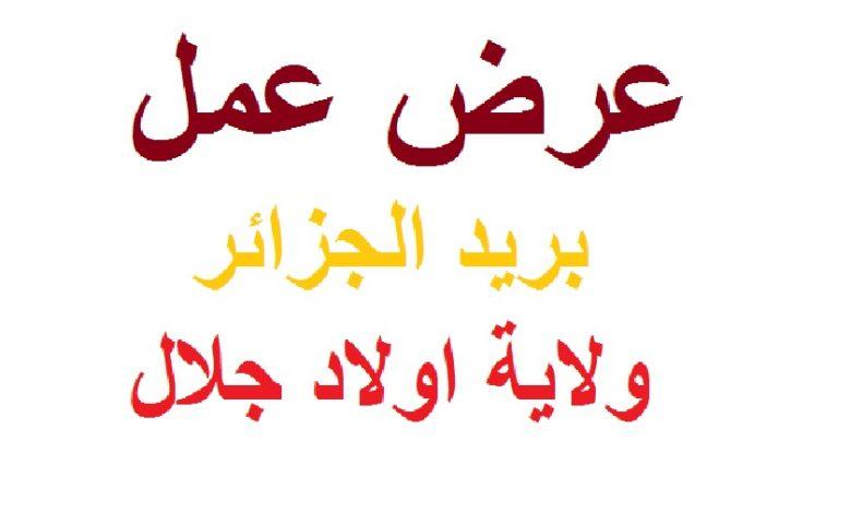 Photo of عرض عمل بريد الجزائر ولاية اولاد جلال