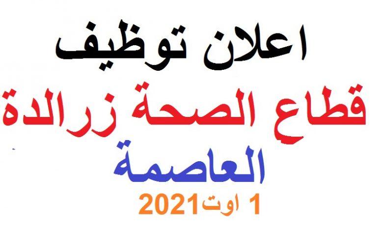 Photo of إعلان عن توظيف على أساس الشهادة بالمؤسسة العمومية للصحة الجوارية بزرالدة بالجزائر العاصمة