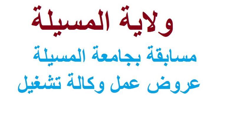 Photo of عروض عمل ولاية المسيلة