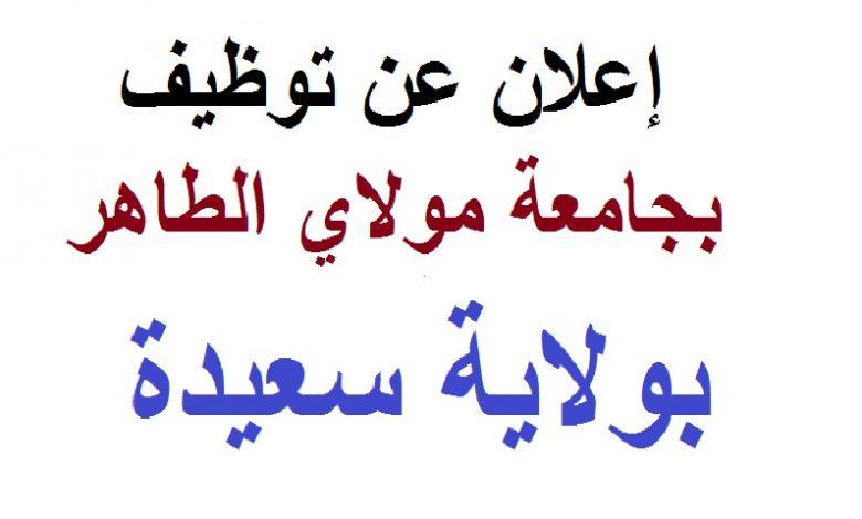 Photo of إعلان عن توظيف بجامعة مولاي الطاهر بولاية سعيدة