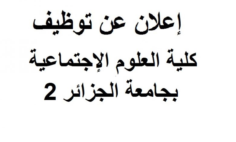 Photo of إعلان عن توظيف على أساس الشهادة بكلية العلوم الإجتماعية بجامعة الجزائر 2 ببوزريعة بالجزائر العاصمة