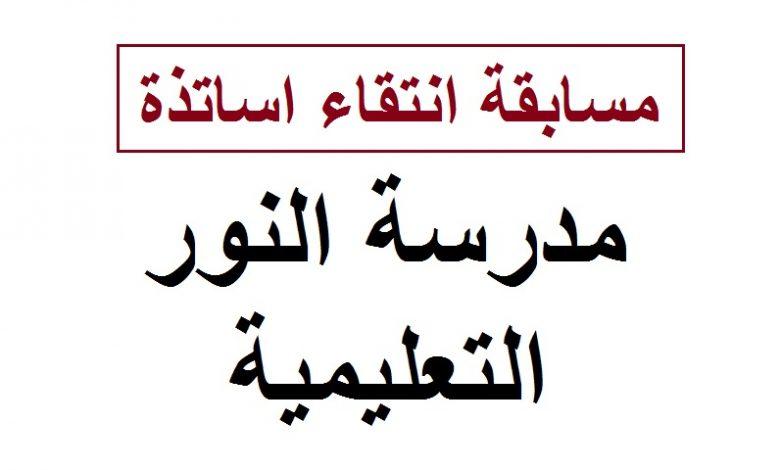 Photo of اعلان توظيف اساتذة مدرسة النور التعليمية
